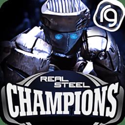 铁甲钢拳冠军赛(RealSteelBoxingChampions)游戏