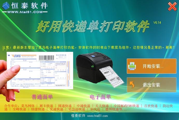 好用快递单打印软件免费版 v6.14 最新版 0
