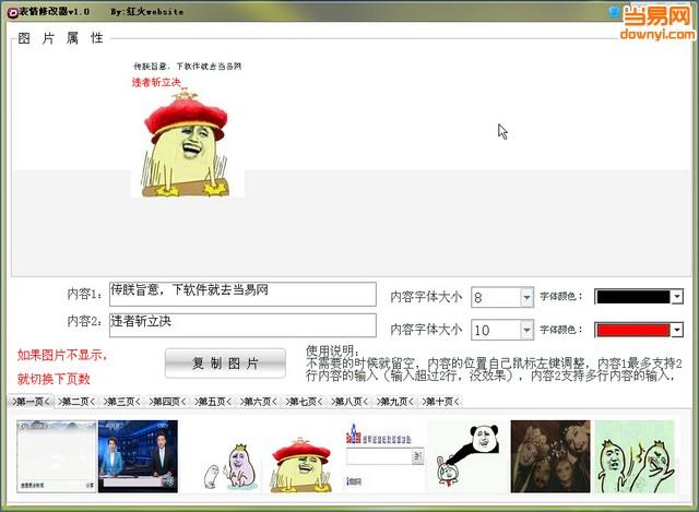 红火website表情修改器