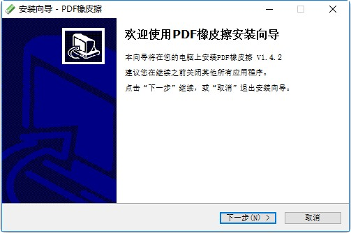 PDF Eraser(pdf橡皮擦) v1.4.3 中文免费版 0