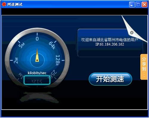 阿达游网络测速器(网络测速工具软件) v1.12 最新版 0