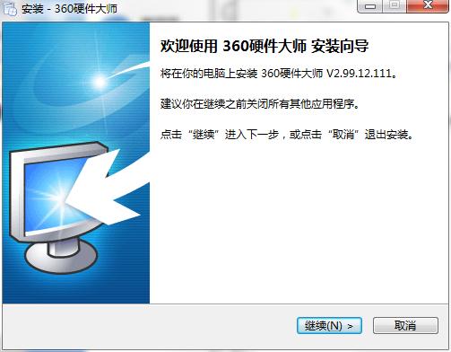 360硬件大师(硬件检测软件) v3.40 最新免费版 0
