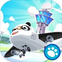 熊猫博士机场完整版