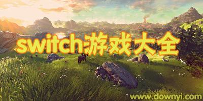 switch游戏下载_switch游戏破解版_任天堂switch2018游戏