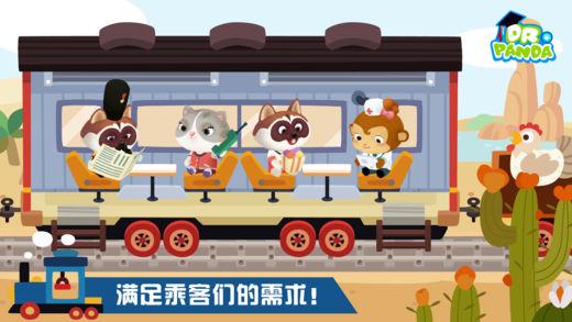 熊猫博士小火车付费版