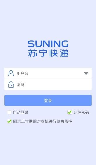 苏宁快递电脑版下载