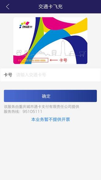 重庆市民通ios版 v1.5.2 iPhone版 0