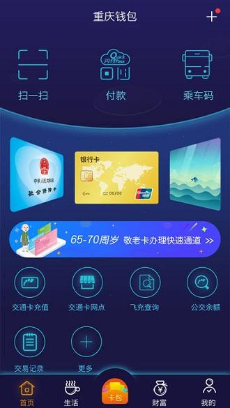 重庆市民通app苹果版