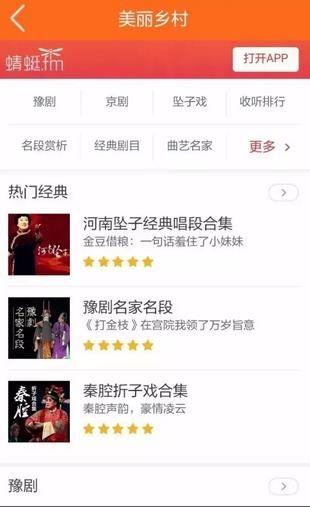山东联通美丽乡村苹果app v4.1.4 iphone版0