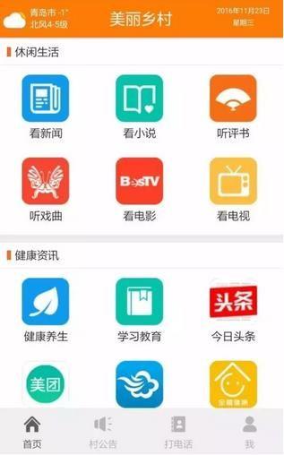山东联通美丽乡村苹果app v4.1.4 iphone版2