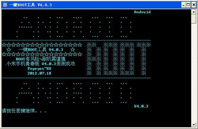 高级权限root获取工具 v4.0.3 免费版 0