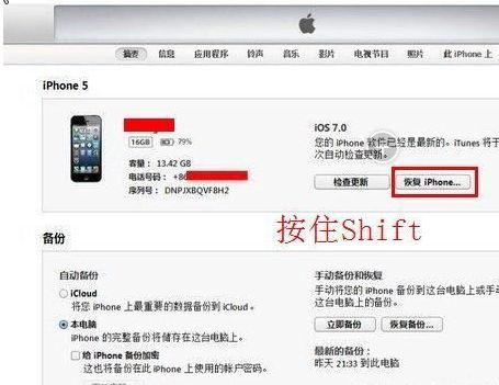 苹果6id锁破解软件(iphone6锁屏破解工具) v2018 绿色版 2