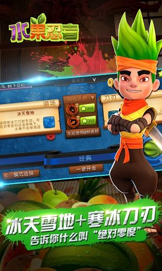 水果忍者手游ios版 v2.5.10  iPhone版 0