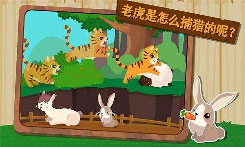 宝宝巴士森林动物乐园最新版 截图1