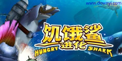 饥饿鲨进化
