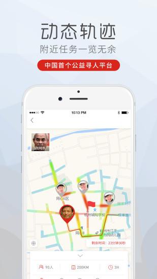 99智寻app