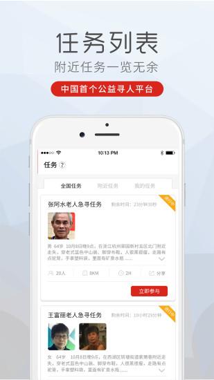 99智寻人平台 v2.0.1 安卓版 3