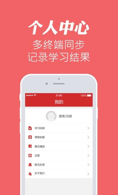 华文慕课手机版 v1.1 安卓版 2