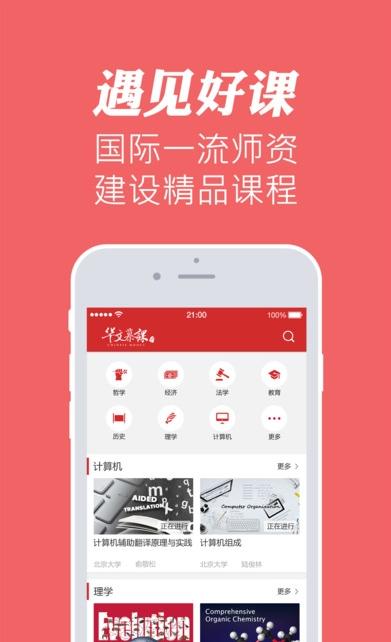 华文慕课app下载