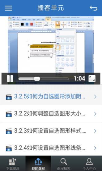 优慕课软件 v3.2.3 安卓版 2