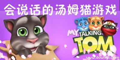 会说话的汤姆猫手机破解版_会说话的汤姆猫中文完整版