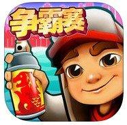 地铁跑酷中国特别版游戏