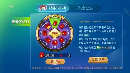 游戏茶苑大厅苹果版 v1.1 iphone最新版 1