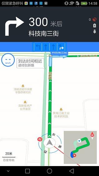 冰城智能找厕手机版 v1.2 安卓版0
