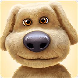 会说话的狗狗本游戏