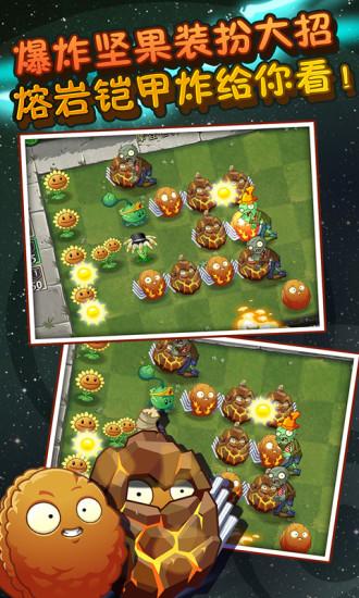 植物大战僵尸东方版游戏 v6.1 安卓版 1
