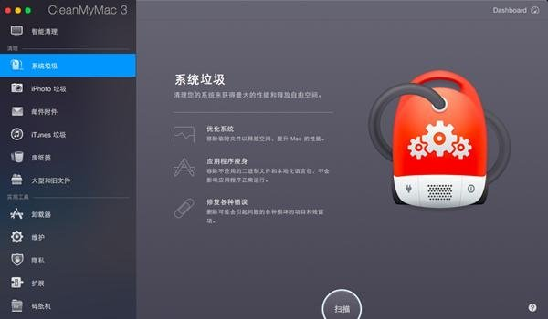cleanmymac破解版