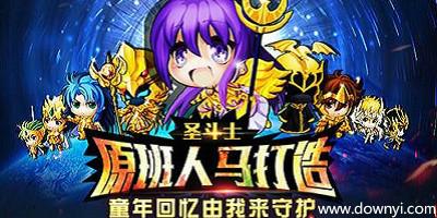 圣斗士游戏