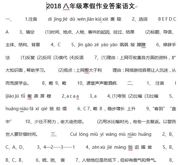 八年级语文寒假作业答案下载