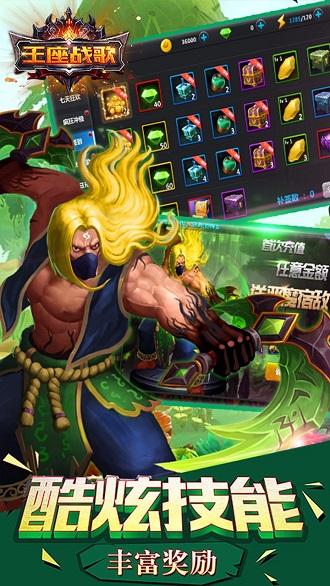 王座战歌手游ios版 v1.0.1 iPhone版 0