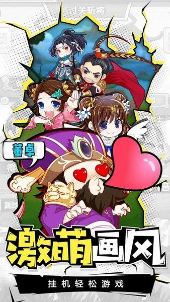 萌三國單機游戲 v1.0 安卓版 0