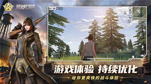 荒野行動游戲精簡版 v1.207.414502 安卓版 1
