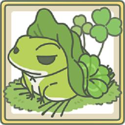 青蛙旅行中文版
