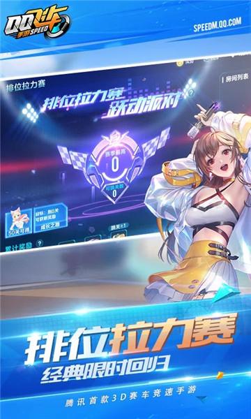 qq飞车手游苹果版