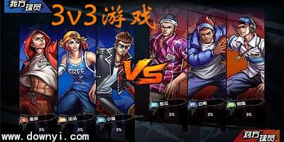 3v3游戏