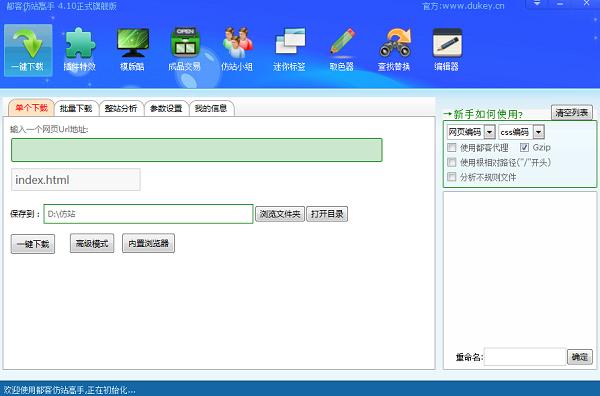 都客仿站高手免注册码(含注册机) v4.10 最新版 0