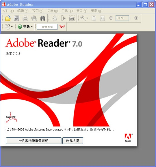 adobe reader pc版 v9.0 简体中文正式版 0