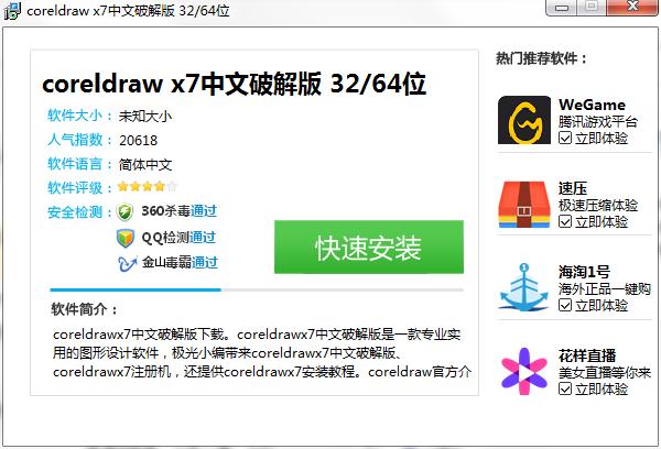 cdr x7中文破解版