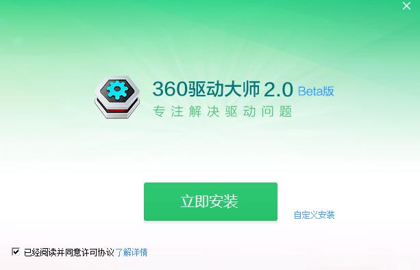 360驅動大師網卡版