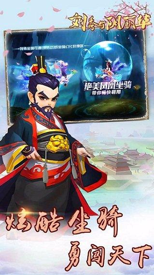 刘秀与阴丽华手游ios版 v1.0.0 iPhone版 0