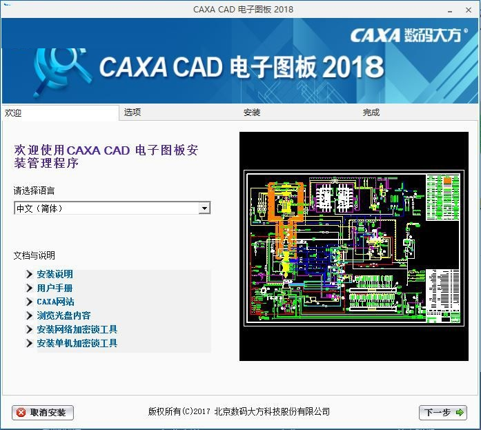 """""""caxa2018破解软件"""""""