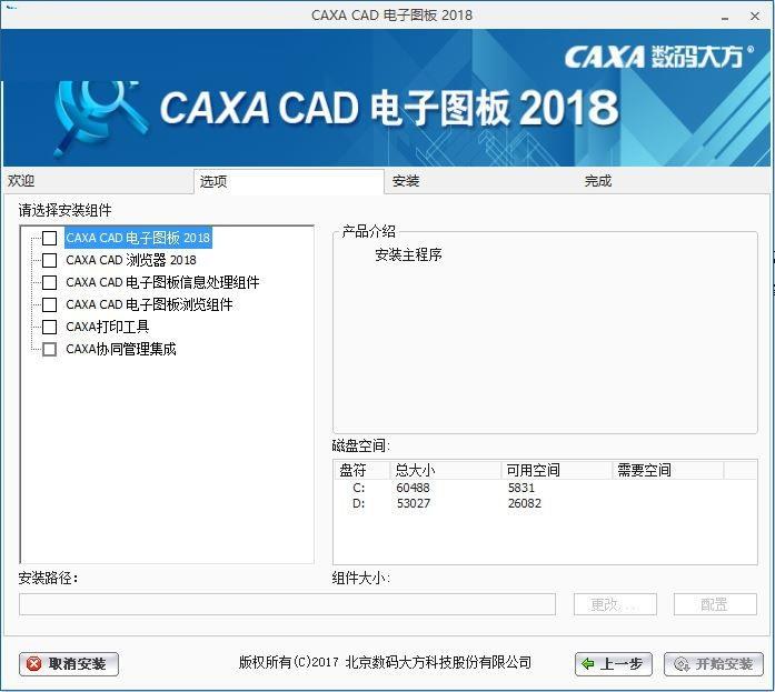 caxa电子图板2018破解版