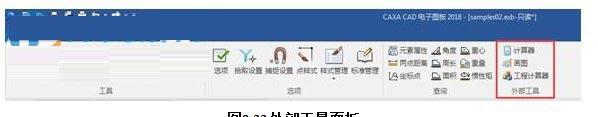 """""""caxa电子图版2018破解软件"""""""