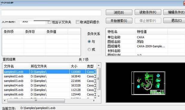 """""""caxa2018破解版"""""""