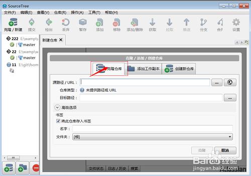 sourcetree�程�o助