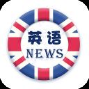 英语新闻听力手机版